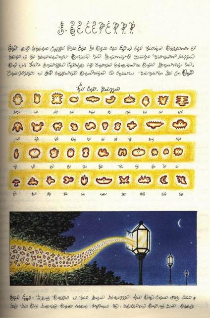 codex_seraphinianus